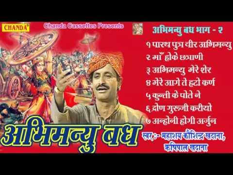 Abhimanyu Vadh Vol 2 || अभिमन्यु वध || Koshinder Khadana || Haryanvi Ragni Kissa Kahani