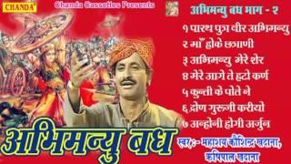 Abhimanyu Vadh Vol 2  अभिमन्यु वध  Koshinder Khadana  Haryanvi Ragni Kissa Kahani