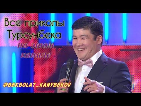 Казахские ГАИшники - Приколы от Турсынбека Кабатова!!