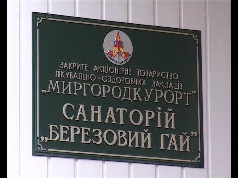 Санаторий Березовый гай, Миргородкурорт  -  лечение сахарного диабета