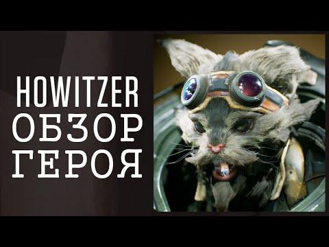 видео: paragon - Обзор Героя -   Ховитзер(howitzer)