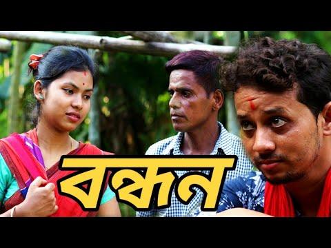 বন্ধন, Assamese heart touching video, bandhan