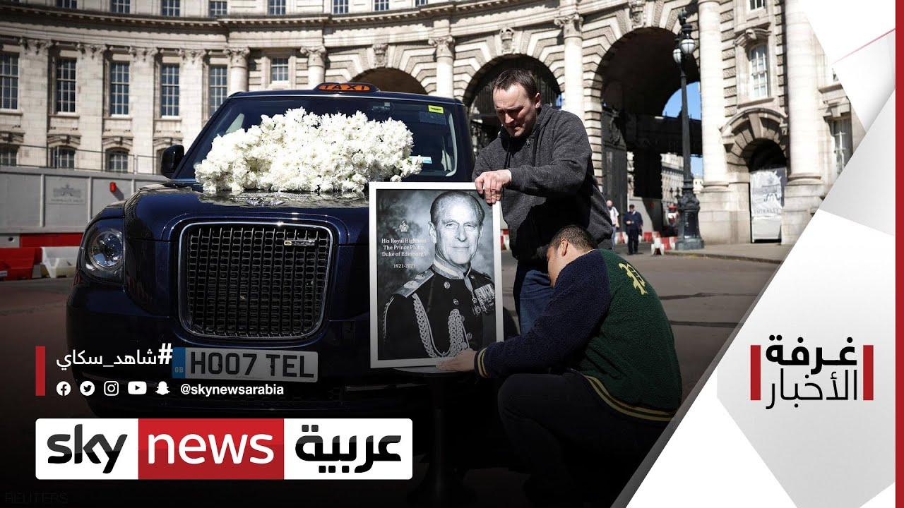 بريطانيا تودع الأمير فيليب.. وبصماته حاضرة في جنازته | #غرفة_الأخبار  - نشر قبل 6 ساعة