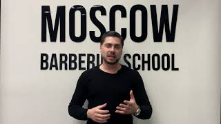 Сколько стоит обучение на барбера с нуля в Moscow Barbering School?