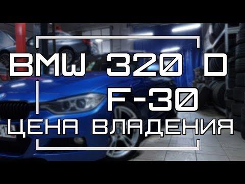 Затраты на сервис BMW 320 D F30 D Болячки (2018)