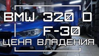 Технический Обзор Bmw 320 D F30 D Болячки (2018)