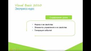 Экспресс-курс по Visual Basic 2010. Урок 2. Форма и элементы управления
