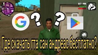 Как скачать GTA San andreas на андроид бесплатно?