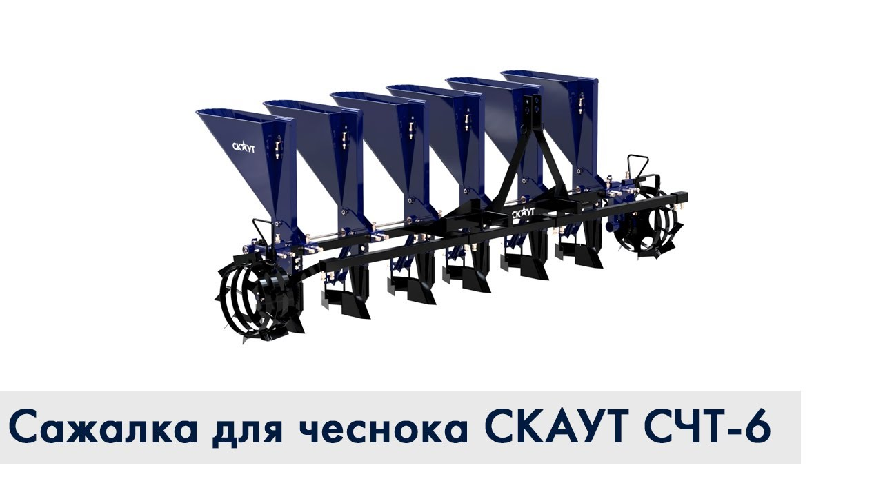 Сажалка для чеснока прицепная СКАУТ СЧТ-6 к трактору