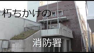 朽ちかけの外壁!廃墟になった千葉県の某消防署跡