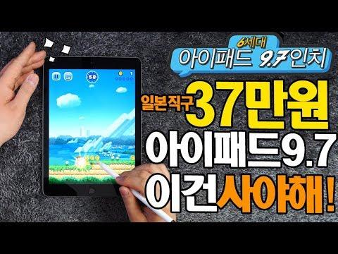 아이패드 9.7인치 6세대 일본직구로 37만원에 구매! 애플펜슬 지원!