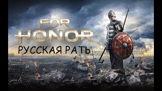 For Honor - Русская рать