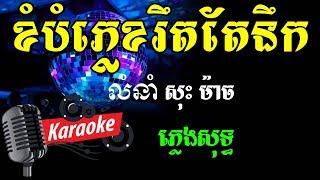 ខំបំភ្លេចរឹតតែនឹក ភ្លេងសុទ្ធ ខារ៉ាអូខេ Khmer Karaoke Phleng Sot