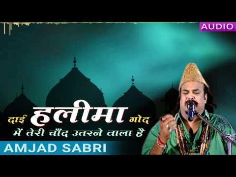 Amjad Sabri - Dai Halima Goad Mein Teri Chand Utharne Wala Hai |