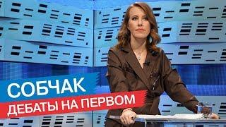 Дебаты на Первом. Собчак, Грудинин, Жириновский, Явлинский и другие кандидаты (28.02.2018)