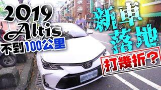 【中古車值多少】ep.21 2019年的Toyota Altis,從新車廠開到中古市場,直接折多少?