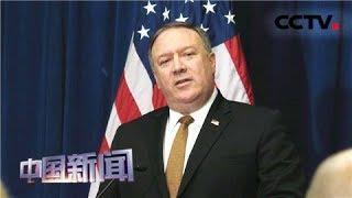 [中国新闻] 美方称或对委动武 俄方:美在恫吓委人民 | CCTV中文国际