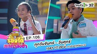 ไสว่าสิบ่ถิ่มกัน - โจเซ่ VS บ่กล้าบอกครูฯ - จ๊ะจ๋า  ร้องได้ยกกำลังซ่า EP.106   27-07-63   ThairathTV