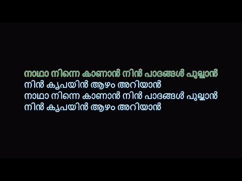 നാഥാ നിന്നെ കാണാൻ KARAOKE | Nadha Ninne Kanan Karaoke With Lyrics In Malayalam