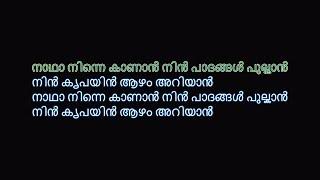 നാഥാ നിന്നെ കാണാൻ KARAOKE | Nadha Ninne Kanan Karaoke With Lyrics In Malayalam