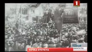 В декабре 1917 года в Минске прошел первый Всебелорусский съезд. Главный эфир