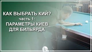 Как выбрать бильярдный кий - Часть 1: Параметры киев для бильярда - Luza.ru