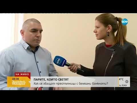 ПАРИТЕ, КОИТО СВЕТЯТ: Как се бележат банкноти? - Здравей, България (19.04.2018)