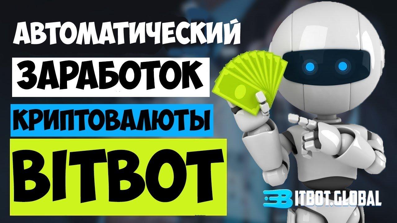 Автоматический Сервис Заработка | Автоматическая Система Заработка Криптовалюты