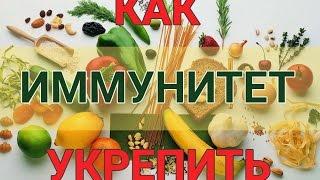 Продукты, укрепляющие иммунитет