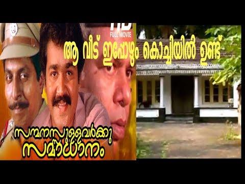 Mohanlal Superhit Sanmanasullavarkku samadhanam House