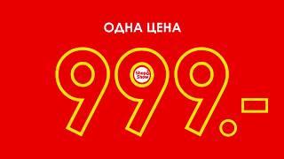 День 999 на Shop&Show!