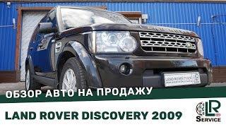 LRTradeSPB: Продаётся Land Rover Discovery 2009г., дизель