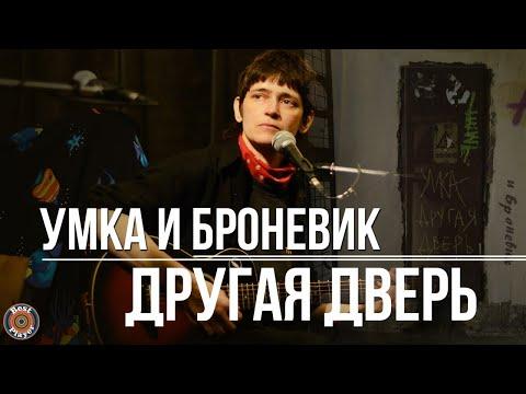 Умка и Броневик - Другая дверь (Альбом 2014)