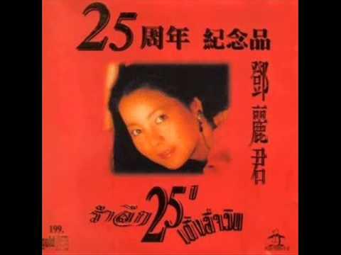 เติ้งลี่จวิน - รำลึก25ปีเติ้งลี่จวิน