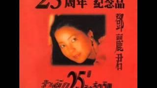 Repeat youtube video เติ้งลี่จวิน - รำลึก25ปีเติ้งลี่จวิน