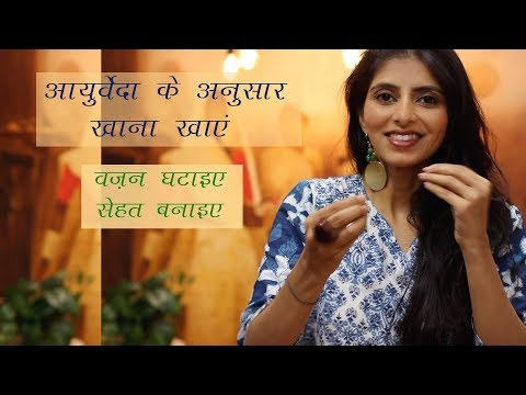 (हिंदी) Ayurvedic Eating & Weightloss Tips In Hindi :  Eating Right The Ayurvedic Way