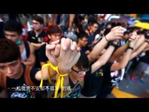 Umbrella Movement: 撐起雨傘 MV