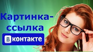 Как сделать картинку со ссылкой во ВКонтакте