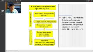 Реализация системно-деятельностного подхода в обучении истории