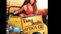 Таня Боева - Болка