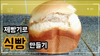 식빵 만들기/쿠첸 제빵기로 식빵 만들기/식빵 믹스없이 …