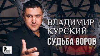Владимир Курский - Судьба воров (Сингл 2020)   Новинки Русский Шансон
