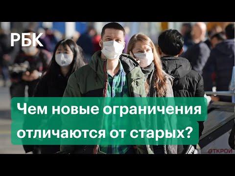 Вторая волна коронавируса в Москве. В чем разница ограничений весной и осенью?