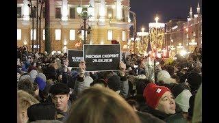 Митинг в Москве в память о трагедии в Кемерово. Мнение людей.