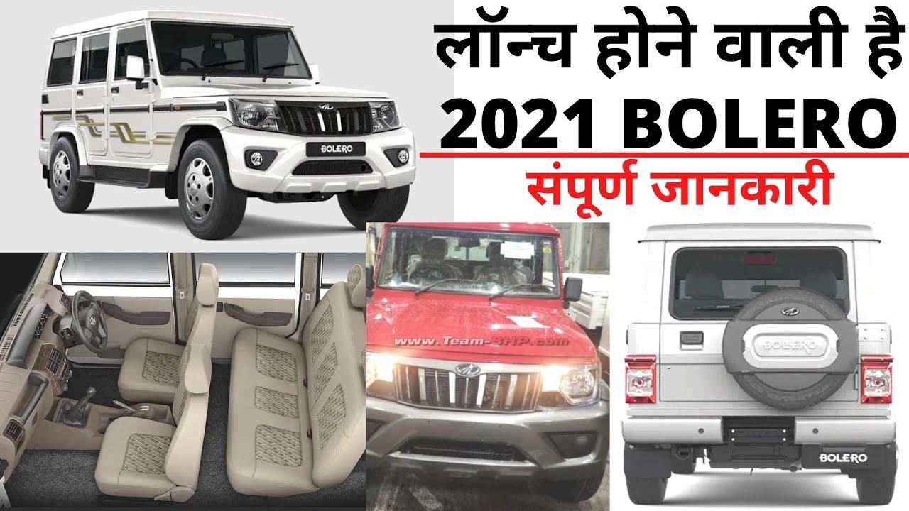 अगले महीने लॉन्च होगी 2021 Mahindra Bolero।। जानें क्या मिलेगा खास।। POW