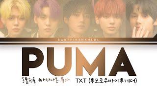 Download lagu TXT (투모로우바이투게더) - PUMA (동물원을 빠져나온 퓨마) Color Coded lyrics 가사 [HAN/ROM/ENG]