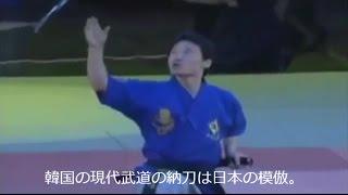 日本刀と韓国刀の比較その2 Comparison of Korea & Japan : swords