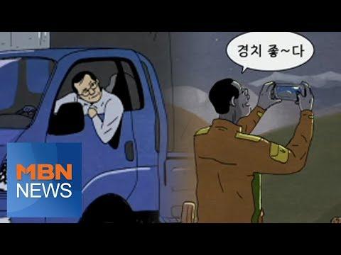 MBN 뉴스파이터-8년간 시각장애 행세로 억대 보조금 '꿀꺽'