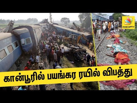 Indore - Patna Train Accident : 200 Dead in Kanpur | Latest India Tamil News