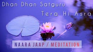 Naara | Dhan Dhan Satguru Tera Hi Asra | Meditation | Jaap